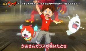 Screenshot aus Yo-Kai Watch (Anime)